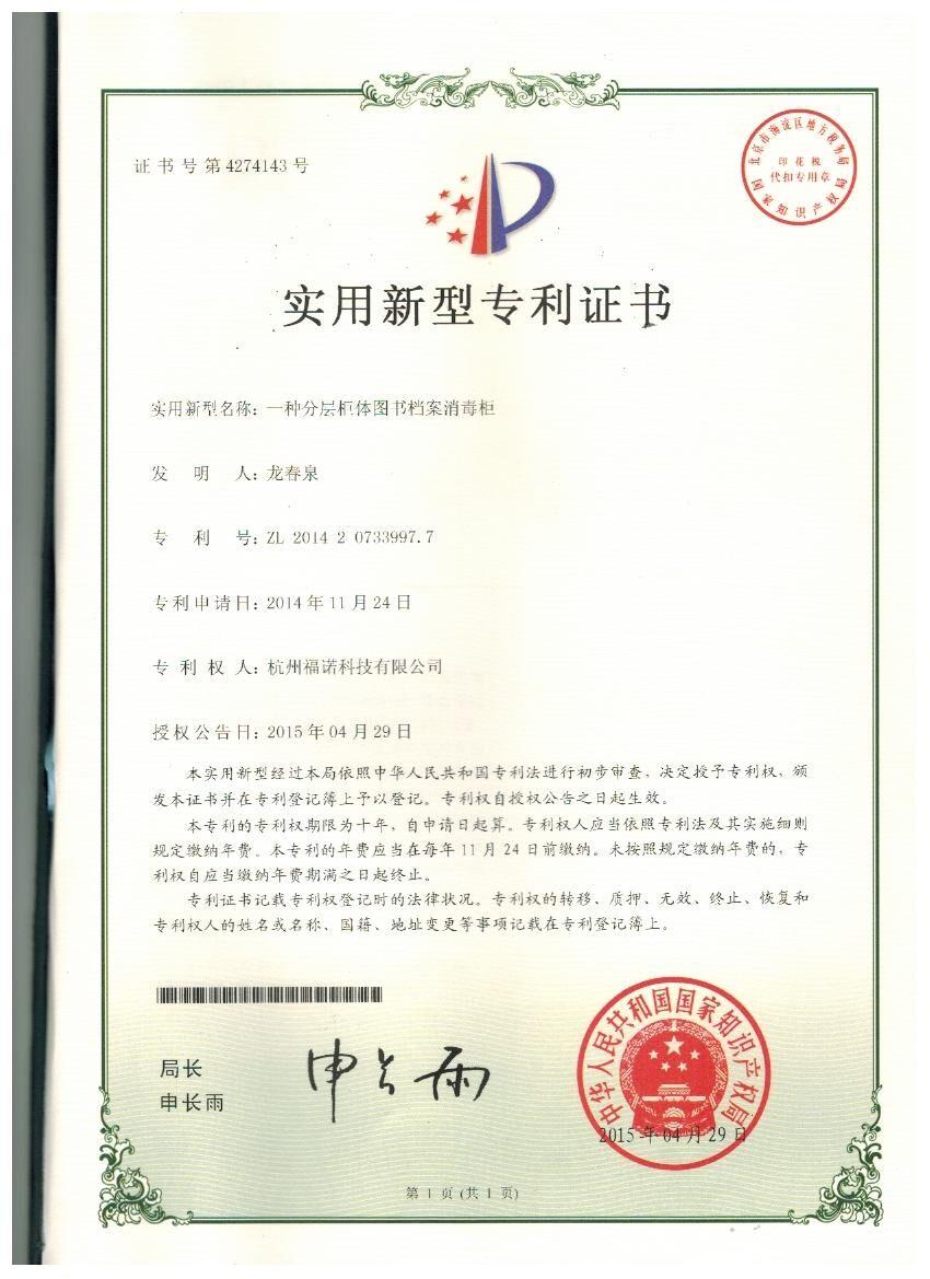 万博manbetx官网手机版下载档案消毒柜-专利